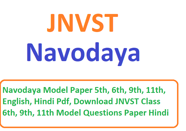 JNVST Class 6th, 9th, 11th Model Questions Paper Hindi, 2020