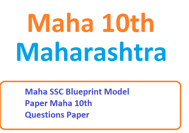 Maha SSC Blueprint Model Paper 2020 Maha 10th Questions Paper 2020