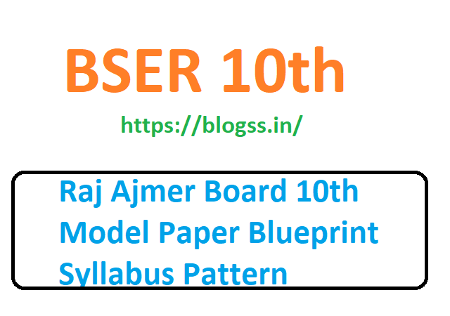 RBSE 10th 12th Model Question Paper
