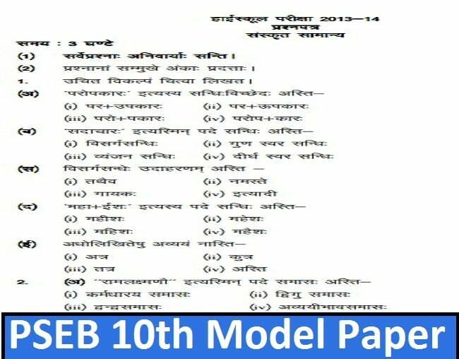 PSEB 10th Model Paper