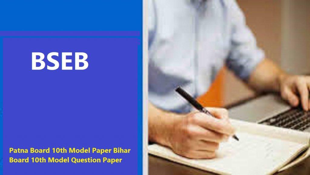 Patna Board 10th Model Paper 2020 Bihar Board 10th Model Question Paper
