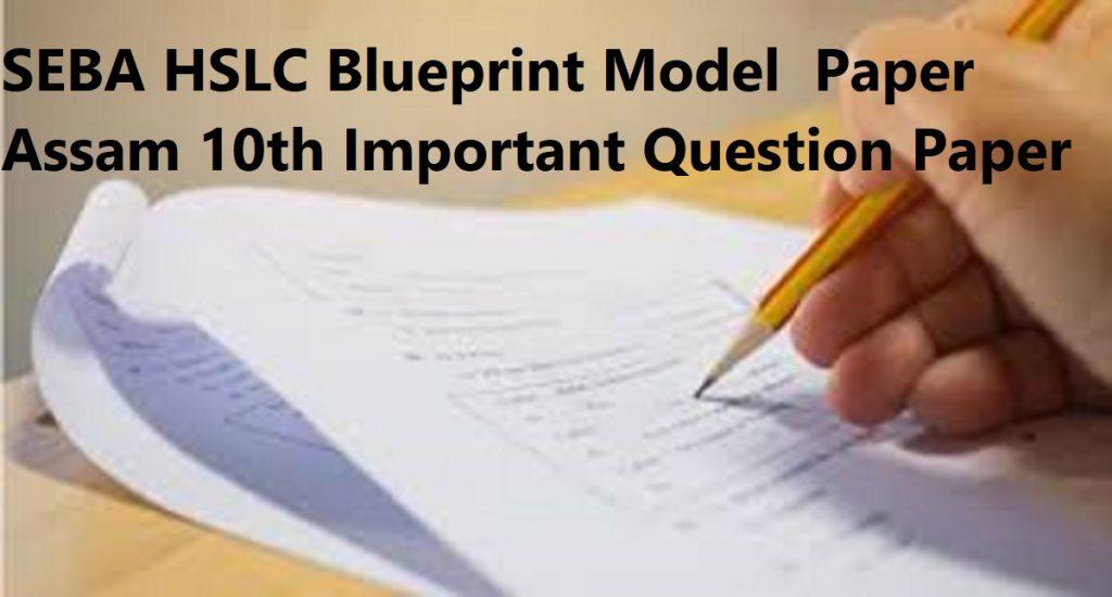 SEBA HSLC Model Paper 2020 Assam 10th Question Exam Pattern 2020